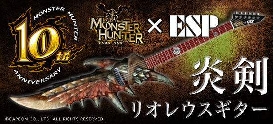 MONSTER HUNTER × ESP ����ꥪ�쥦��������