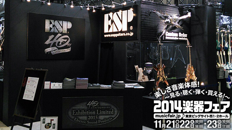 2014�ڴ�ե��� ESP BOOTH REPORT