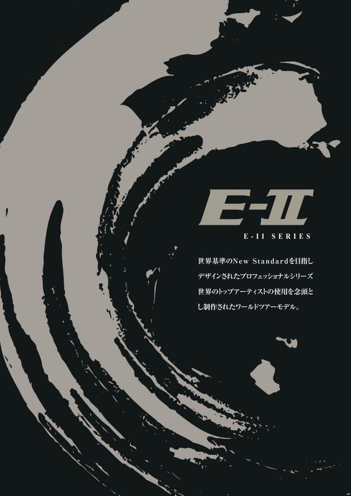 E-Ⅱ SERIES