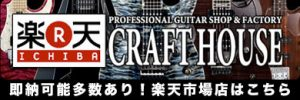 楽天 CRAFT HOUSE