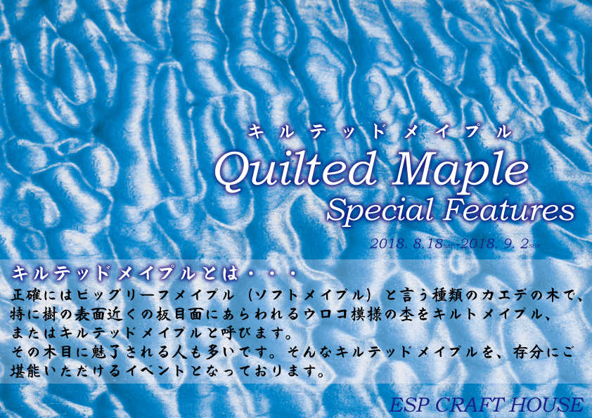 【キルト特集】Quilted Maple Special Featuresが開催!