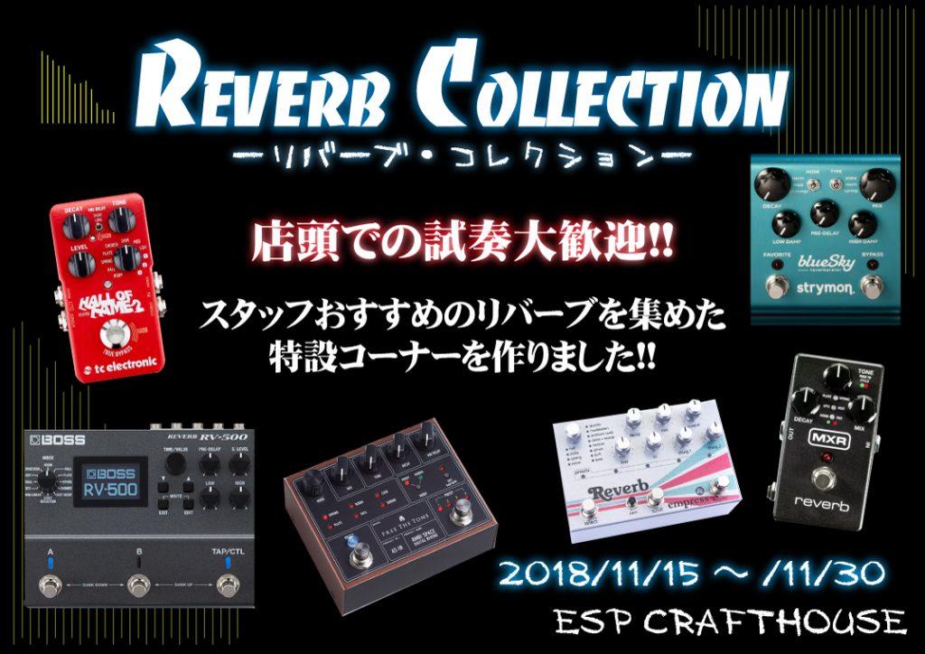 Reverb Collection ‐リバーブ・コレクション‐