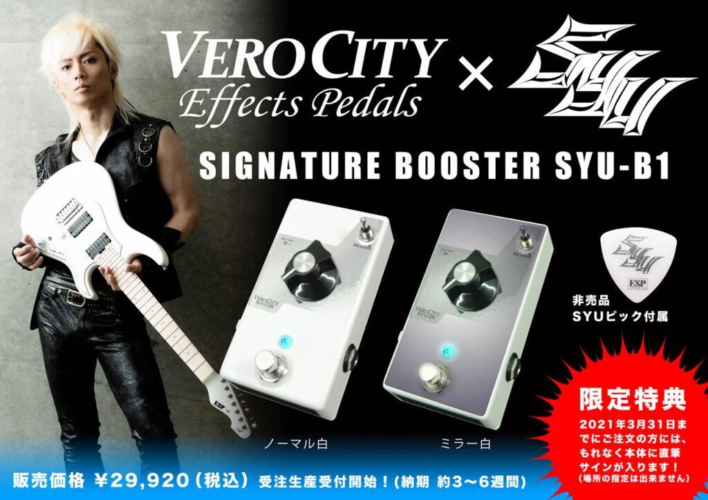 VeroCity Effects Pedals SYU-B1発売!!