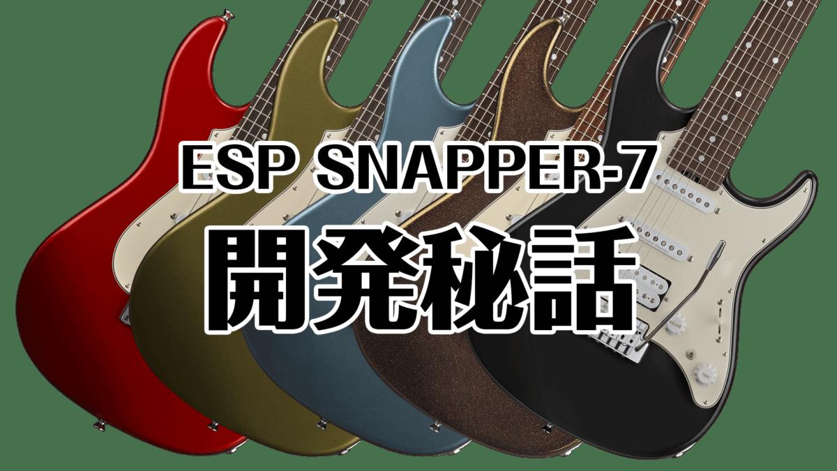 ESP SNAPPER-7 開発秘話
