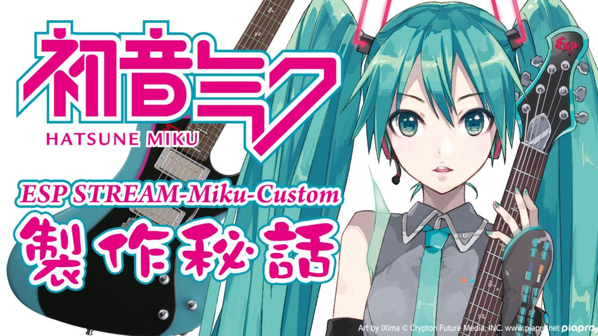 初音ミク シグネチュアモデル ESP STREAM-Miku-Custom 製作秘話