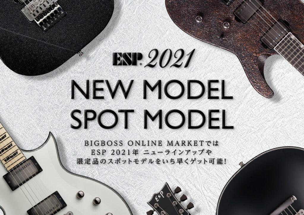 ESP 2021 NEW MODEL & SPOT MODEL