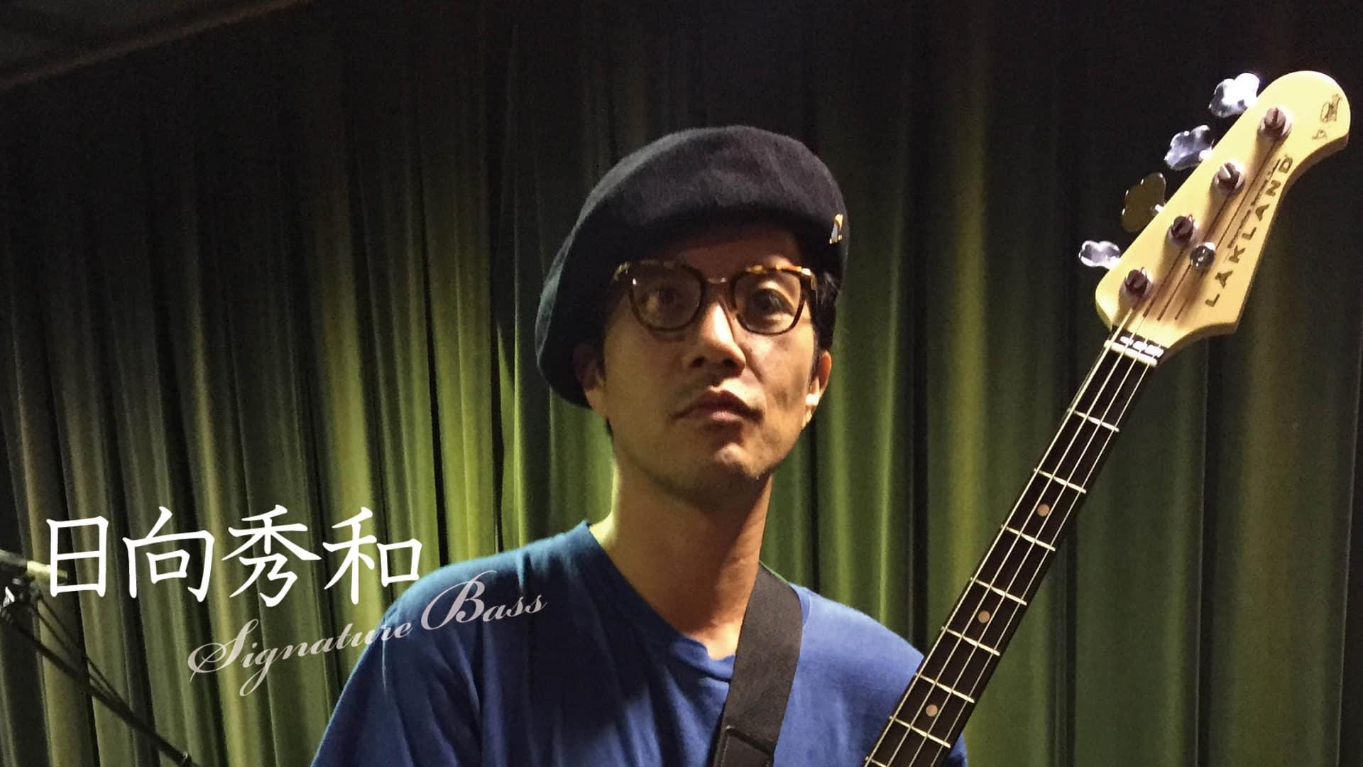 Hidekazu Hinata (日向秀和)