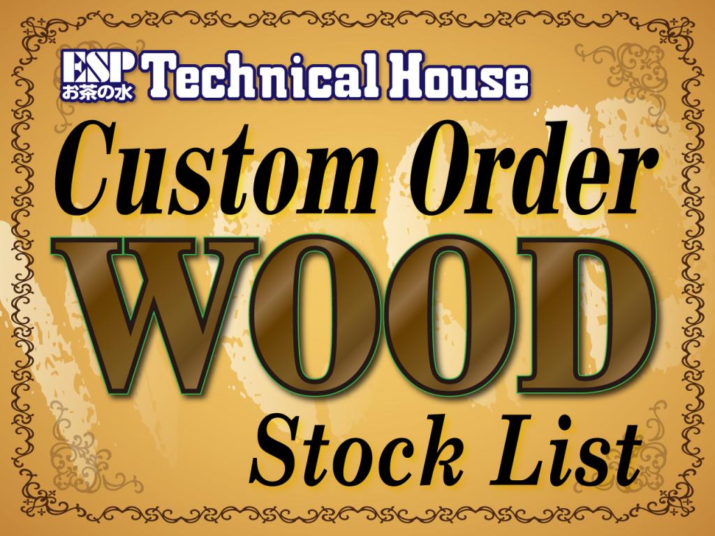 カスタムオーダー木材 ストックリスト 更新しました!