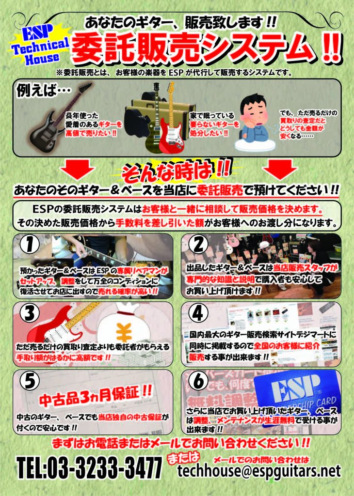 お茶の水ESPテクニカルハウスの委託販売システム!