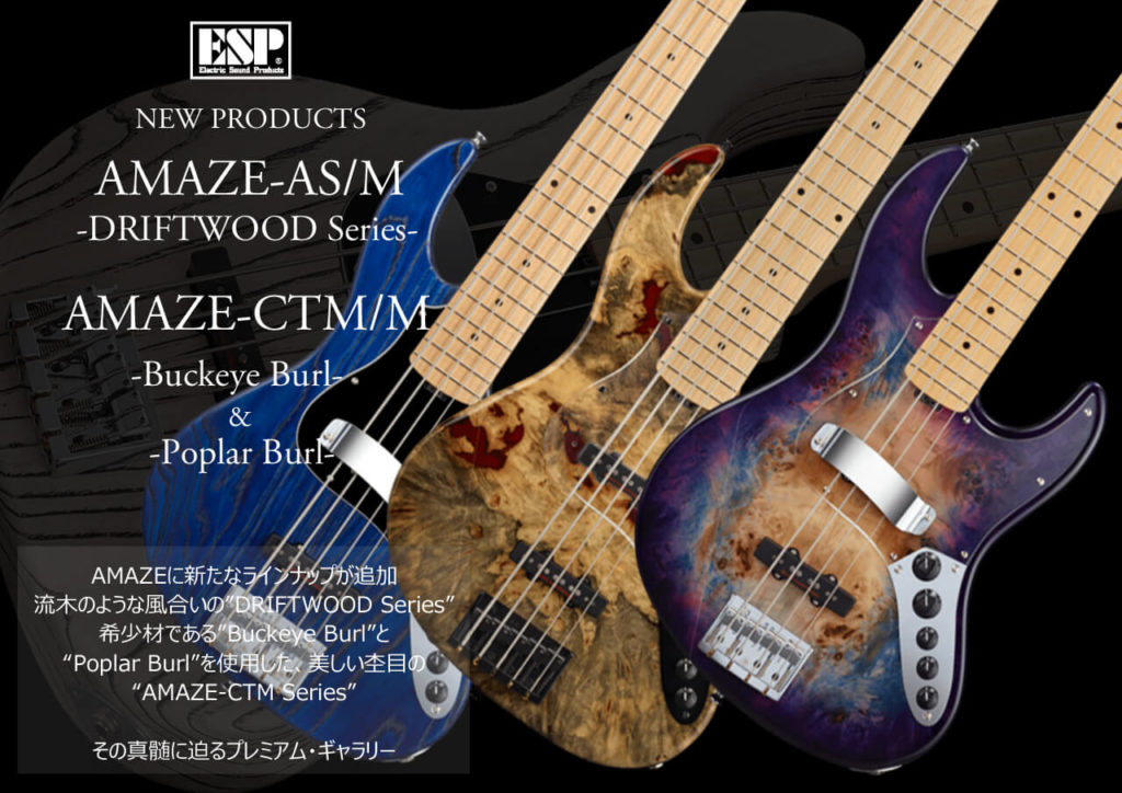 Amaze New Series Collection