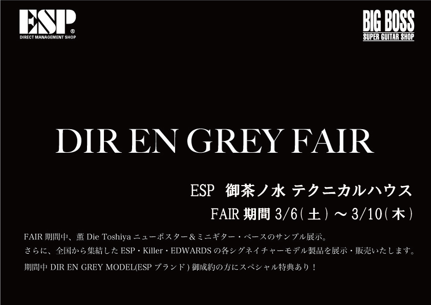 DIR EN GREY FAIR