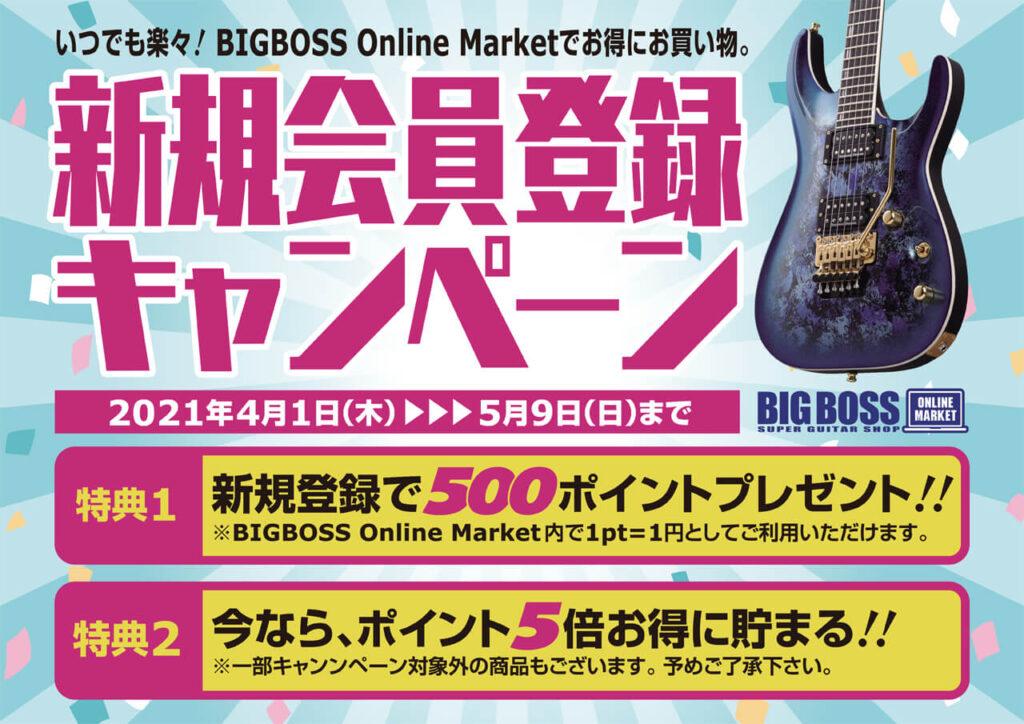 BIGBOSS ONLINE MARKET 新規会員登録キャンペーン!