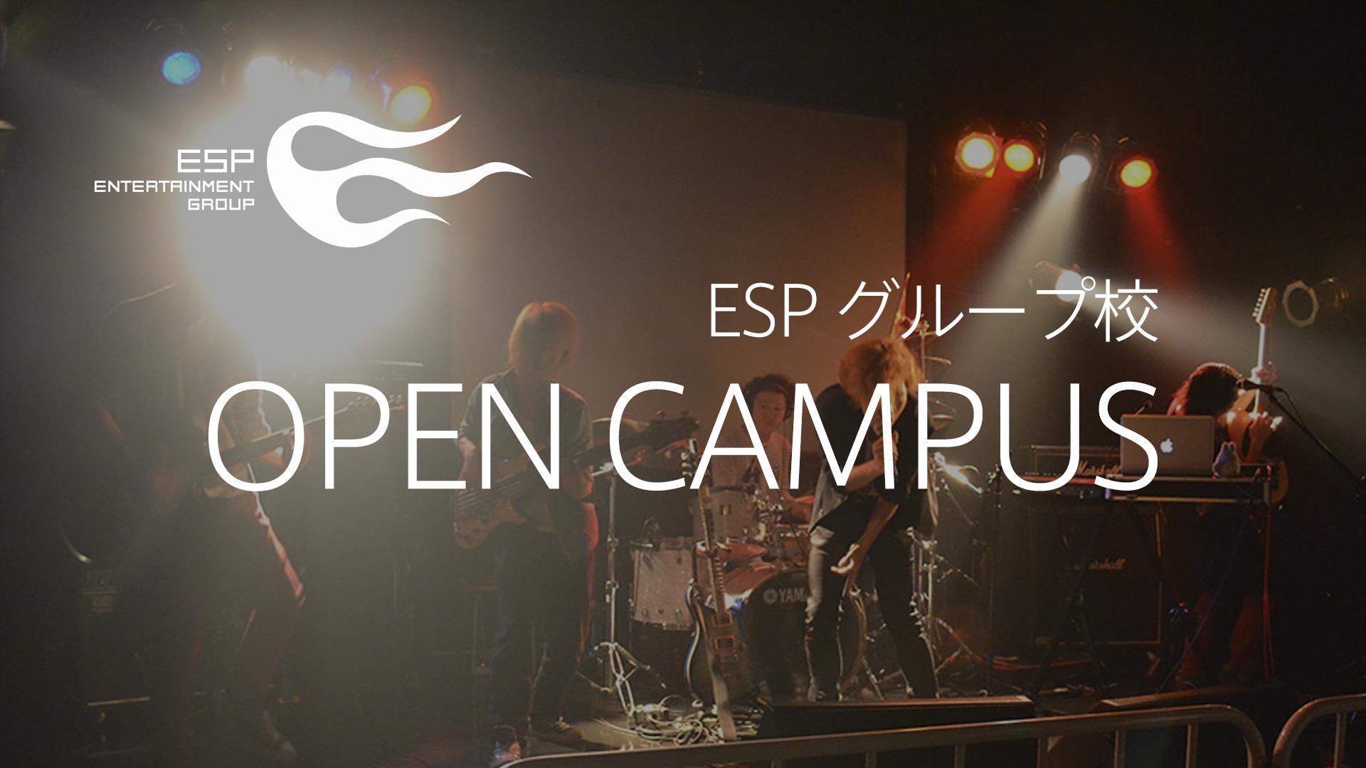 ESP グループ校 OPEN CAMPUS