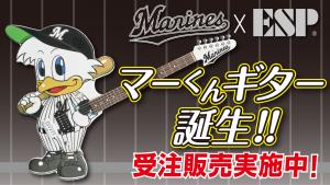 Mariens x ESP マーくんギター誕生 受注販売実施中!