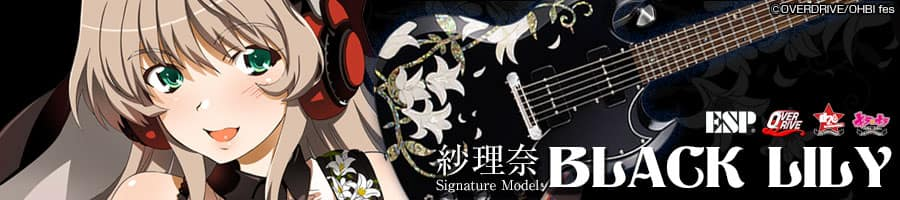 ESP×OVERDRIVE SPECIAL COLLABORATION GUITAR 紗理奈 Signature Model ~BLACK LILY~