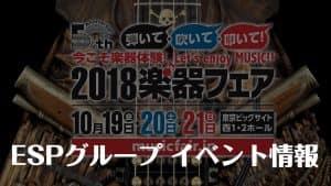 2018楽器フェア ESPグループイベント情報