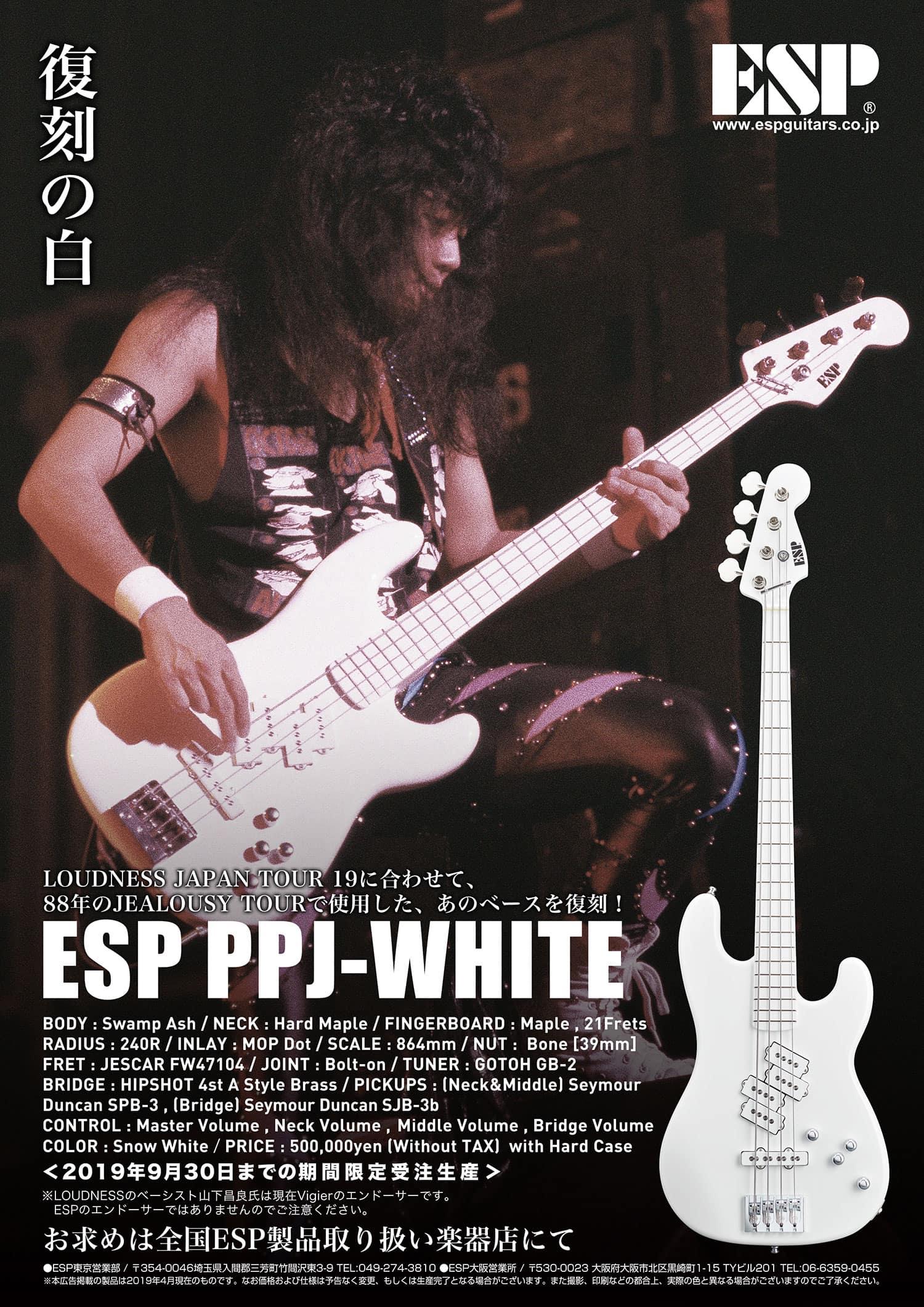 ESP PPJ-WHITE
