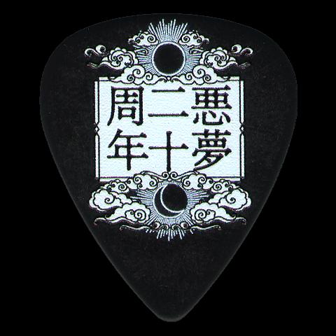 PA-NS08-20th