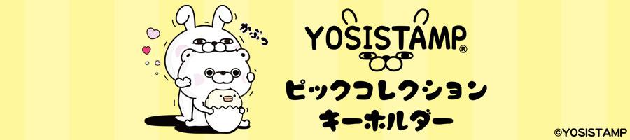 ESP×ヨッシースタンプ
