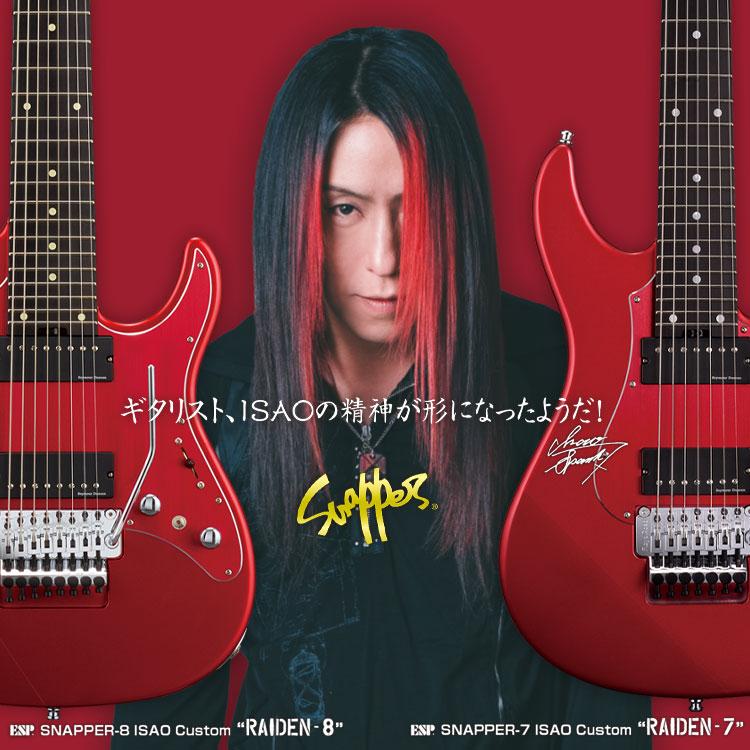 ESP GUITARS JAPAN